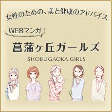 WEBマンガ 菖蒲ヶ丘ガールズ