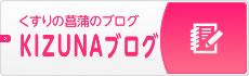 KIZUNAブログ