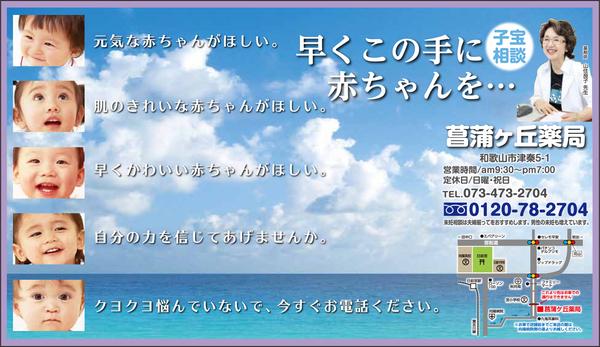 菖蒲ヶ丘薬局通信 2013年7月