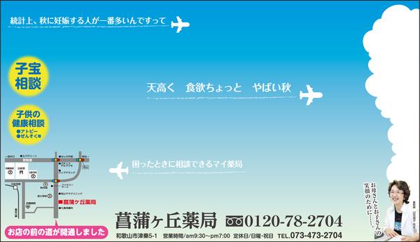 菖蒲ヶ丘薬局通信 2015年9月