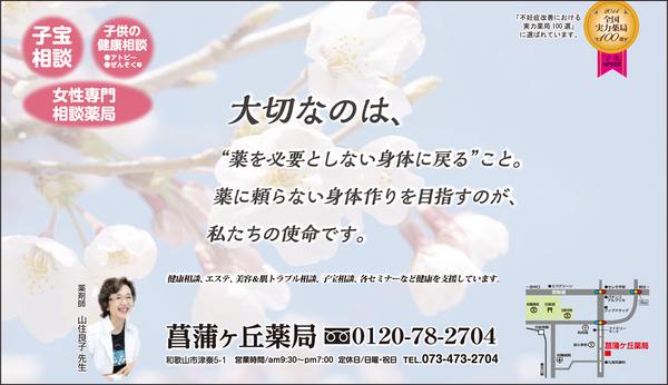 菖蒲ヶ丘薬局通信 2016年4月