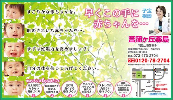 菖蒲ヶ丘薬局通信 2013年9月