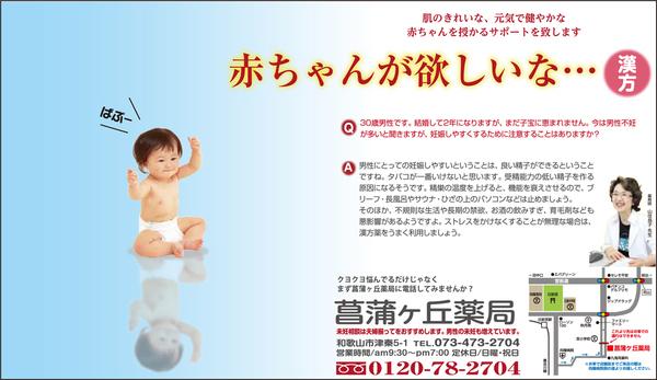 菖蒲ヶ丘薬局通信 2013年6月