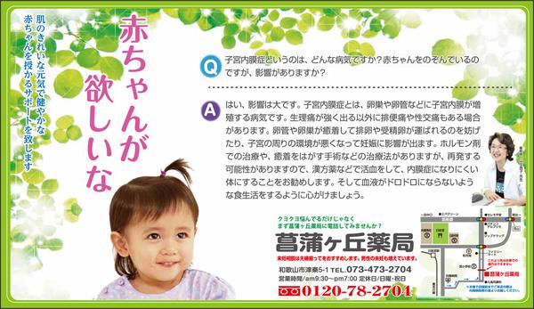 菖蒲ヶ丘薬局通信 2013年10月