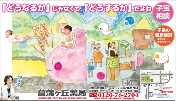 菖蒲ヶ丘薬局通信 2014年5月