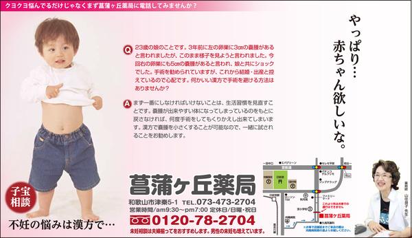菖蒲ヶ丘薬局通信 2013年5月