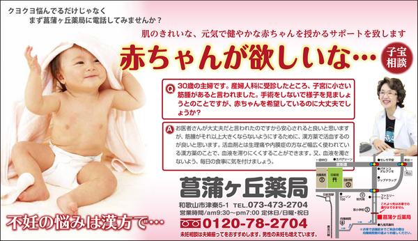 菖蒲ヶ丘薬局通信 2013年4月