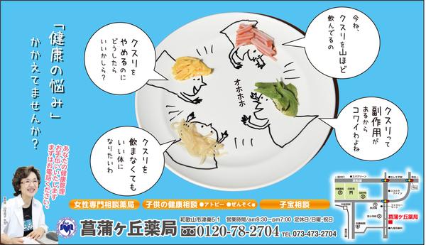 菖蒲ヶ丘薬局通信 2018年5月