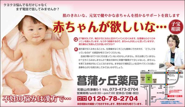 菖蒲ヶ丘薬局通信 2013年3月