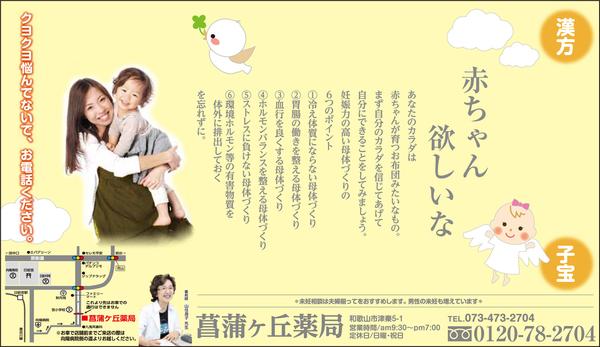 菖蒲ヶ丘薬局通信 2014年4月