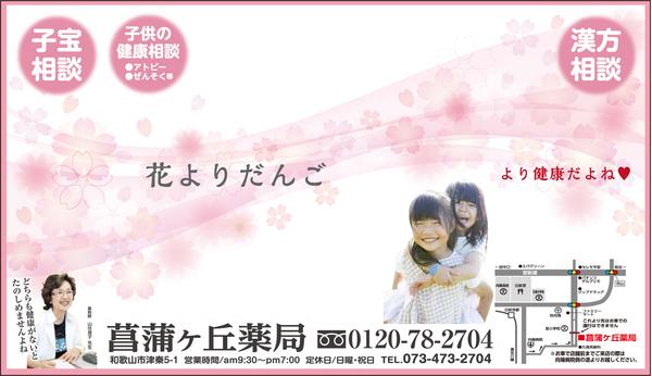 菖蒲ヶ丘薬局通信 2015年4月