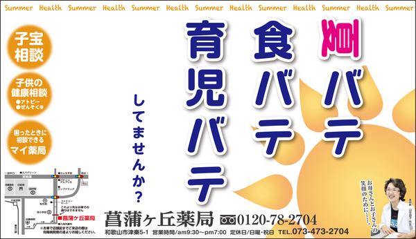 菖蒲ヶ丘薬局通信 2015年8月