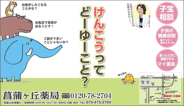 菖蒲ヶ丘薬局通信 2015年7月