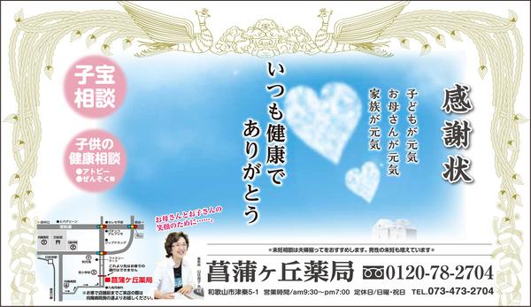 菖蒲ヶ丘薬局通信 2015年2月