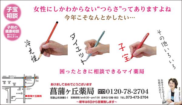 菖蒲ヶ丘薬局通信 2015年11月