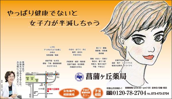 菖蒲ヶ丘薬局通信 2016年10月
