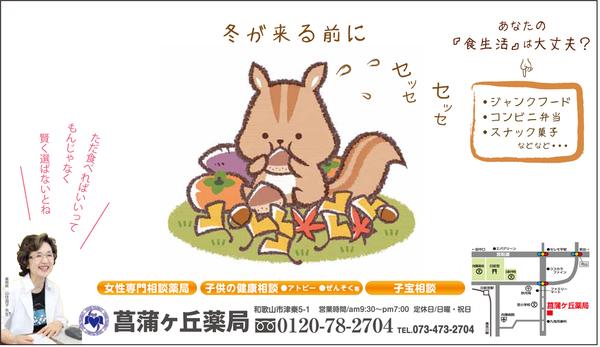 菖蒲ヶ丘薬局通信 2018年10月