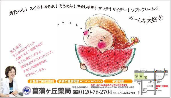 菖蒲ヶ丘薬局通信 2018年8月