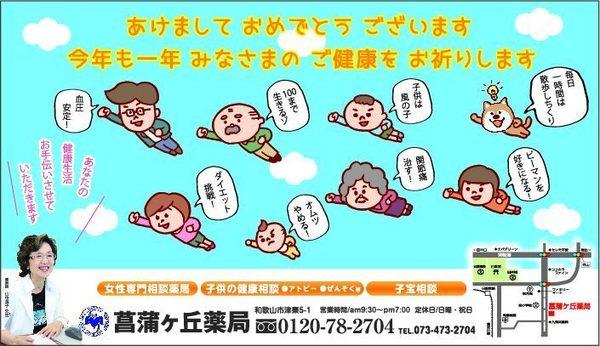 菖蒲ヶ丘薬局通信 2019年1月