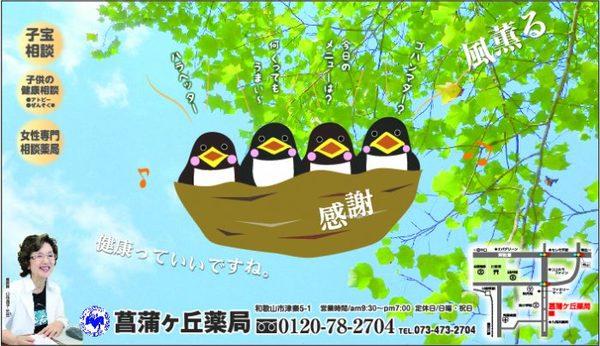 菖蒲ヶ丘薬局通信2019年5月