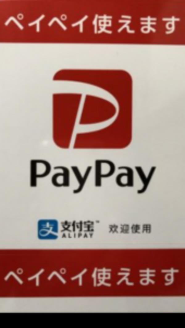 PayPay使えますよ~