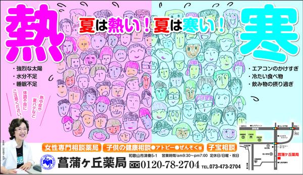 菖蒲ヶ丘薬局通信2019年8月