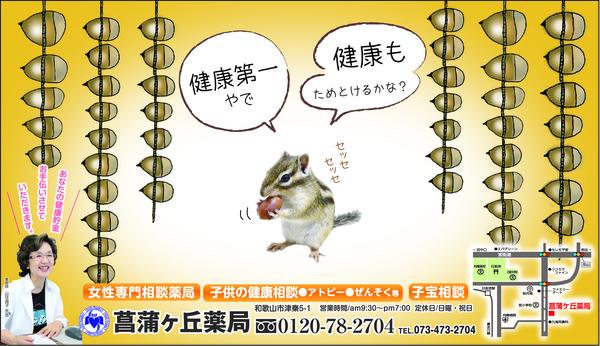 菖蒲ヶ丘薬局通信2019年9月