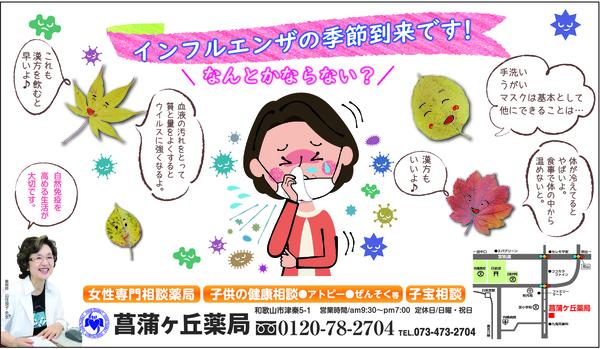 菖蒲ヶ丘薬局通信2019年11月