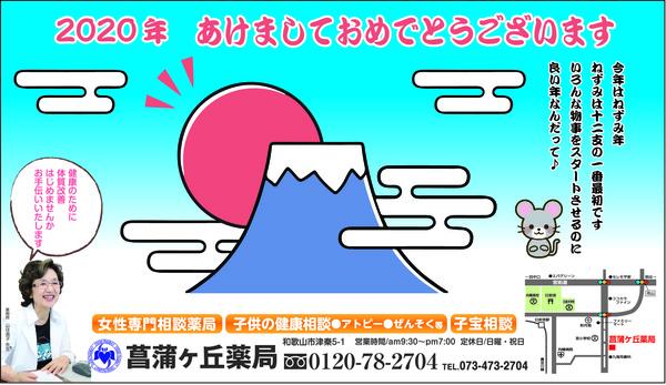 菖蒲ヶ丘薬局通信2020年1月