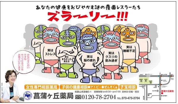 菖蒲ヶ丘薬局通信2020年2月