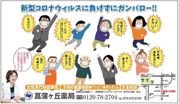 菖蒲ヶ丘薬局通信2020年4月