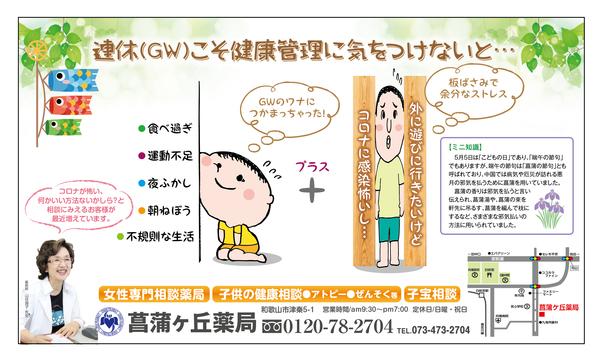 菖蒲ヶ丘薬局通信2020年5月