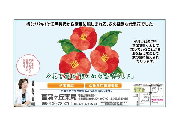 菖蒲ヶ丘薬局通信2021年1月